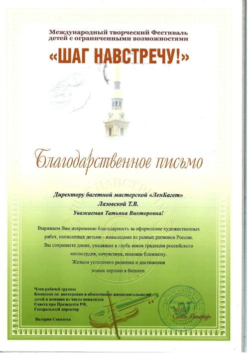 Благодарственное письмо Лозовской Т.В.