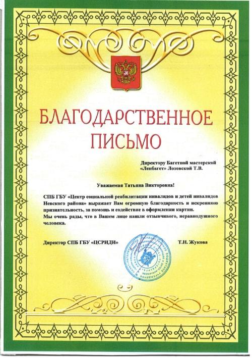 Благодарственное письмо Татьяне Лозовской