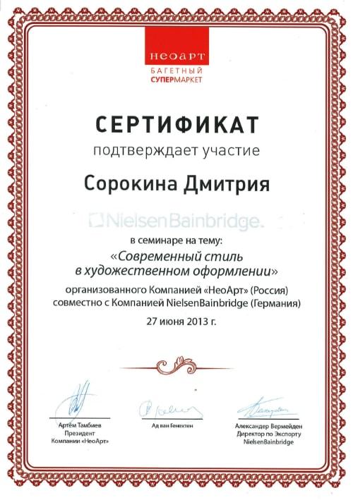 Сертификат Дмитрий Сорокин