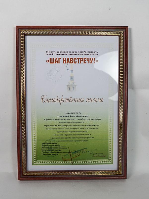 ramochki-dlya-diplomov-2