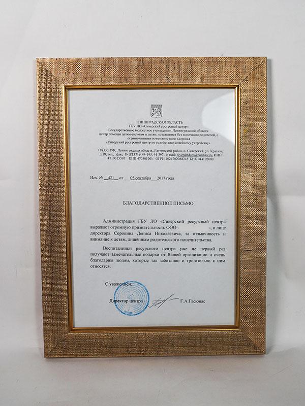 ramochki-dlya-diplomov-3