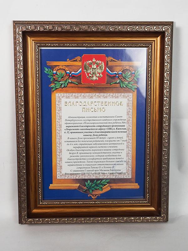 ramochki-dlya-diplomov-5