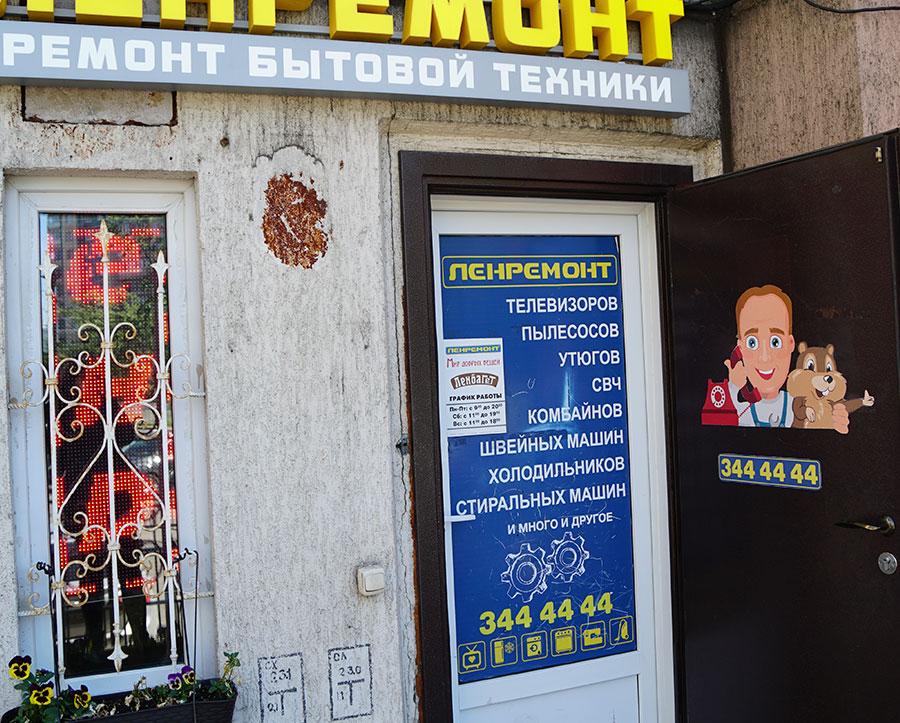 Багетная мастерская в Красногвардейском районе СПб, Ленбагет, главный вход