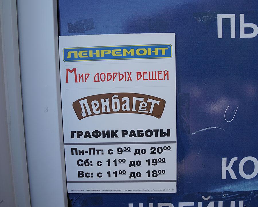 Багетная мастерская Ленбагет в Красногвардейском районе по проспекту Наставников