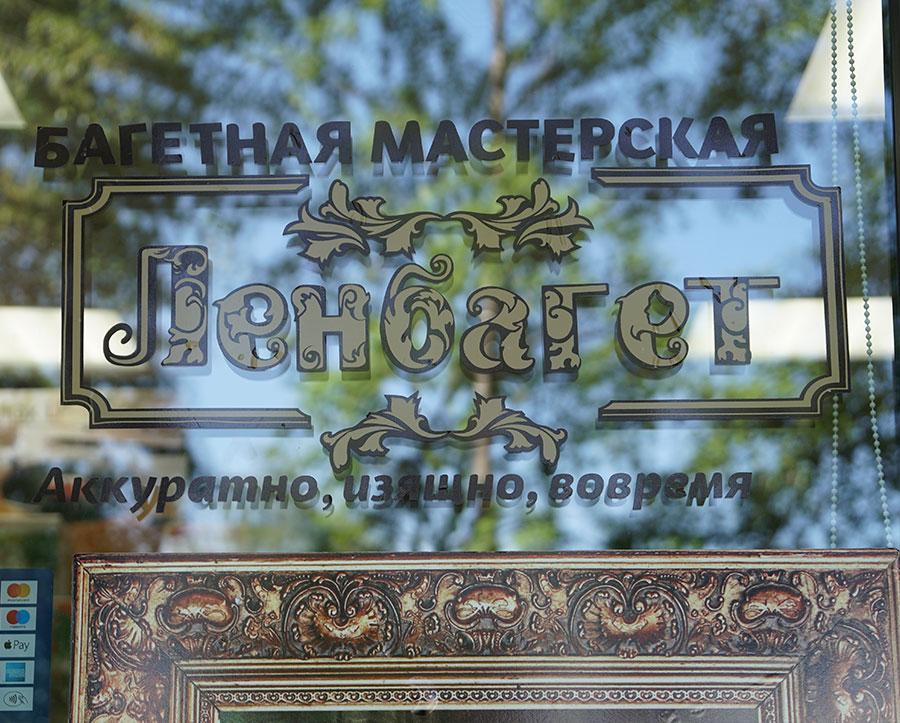 Багетная мастерская Ленбагет по проспекту Большевиков в СПб, оформление работ в багетные рамки