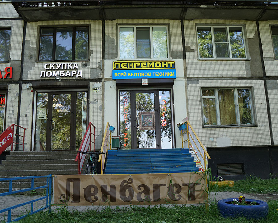 Багетная мастерская Ленбагет в Невском районе районе, главный вход