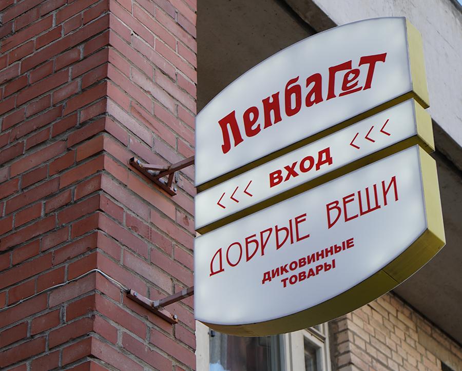 Багетная мастерская Ленбагет в Приморском районе, проспект Авиауонструкторов