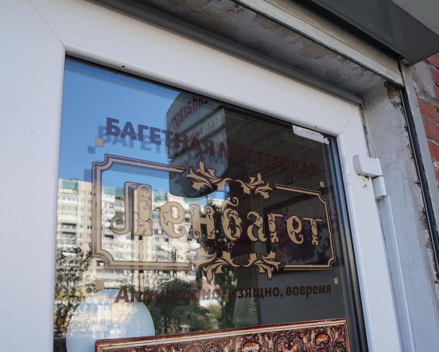 Багетная мастерская Ленбагет в Приморском районе, изготовление багетных рамок