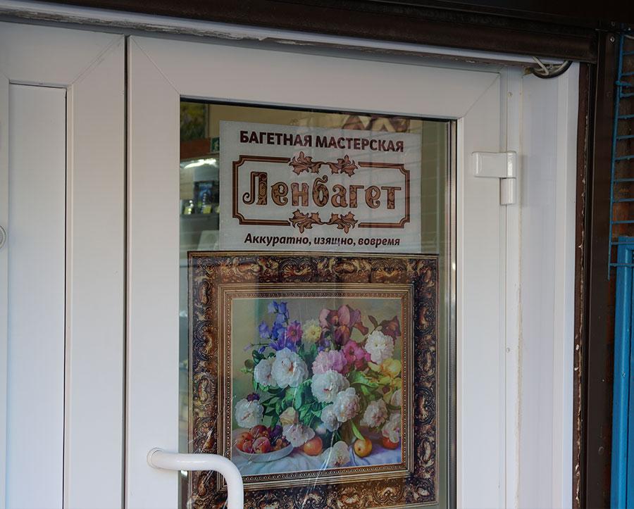 Багетная мастерская Ленбагет в Калининском районе города Санкт-Петербург