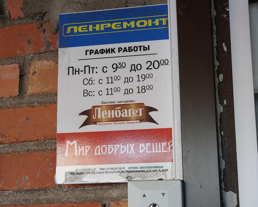 Багетная мастерская Ленбагет в Калининском районе города Санкт-Петербург, главный вход
