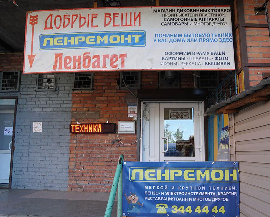Багетная мастерская в Калининском районе СПб, Ленбагет