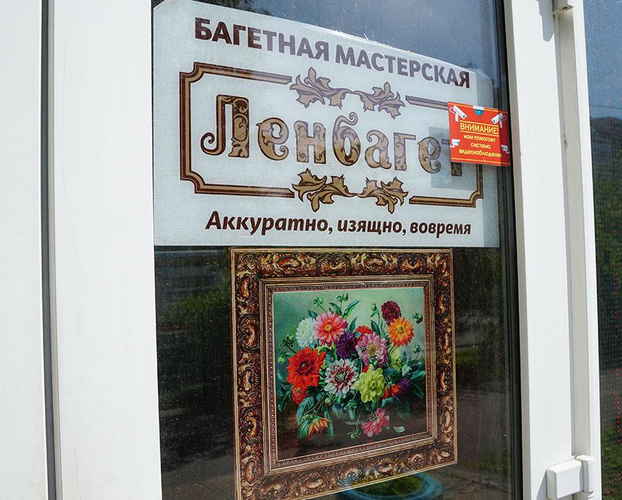 Багетная мастерская Ленбагет во Фрунзенском районе, рядом с метро Купчино