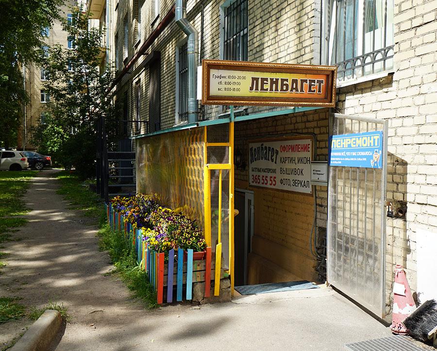 Багетная мастерская Ленбагет в Московском районе, возле метро Парк Победы, цокольный этаж