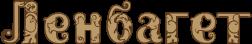 Ленбагет логотип