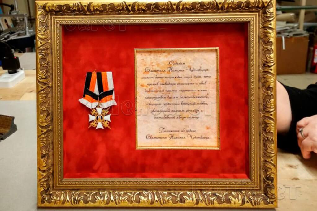 Золотая багетная рамка для орденов